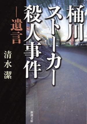 桶川ストーカー殺人事件—遺言—(新潮文庫)