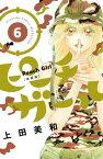 ピーチガール 新装版6巻【電子書籍】[ 上田美和 ]