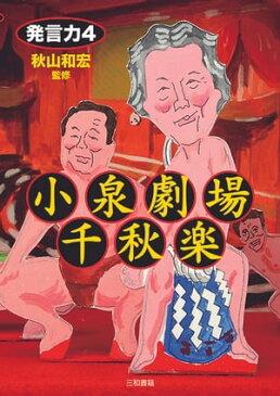小泉劇場千秋楽【電子書籍】[ 秋山和宏 ]
