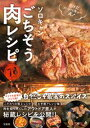 たけだバーベキュー式! ソロキャンごちそう肉レシピ【電子書籍
