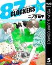 87CLOCKERS 5【電子書籍】[ 二ノ宮知子 ]