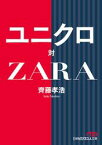 ユニクロ対ZARA【電子書籍】[ 齊藤孝浩 ]