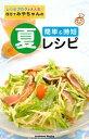 簡単・時短 夏レシピ!by 四万...