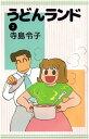 うどんランド2【電子書籍】[ 寺...