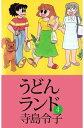 うどんランド4【電子書籍】[ 寺...