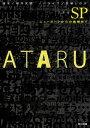 ATARU SP ニューヨークからの挑戦状!!【電子書籍】[ 櫻井 武晴 ]