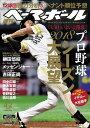週刊ベースボール 2018年 4...
