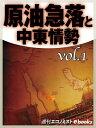 原油急落と中東情勢vol.1【電...