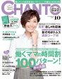 CHANTO 2016年 10月号働くママの時間割〈ケース別〉100パターン!【電子書籍】[ 主婦と生活社 ]