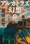 アルカトラズ幻想(上)【電子書籍】[ 島田荘司 ]