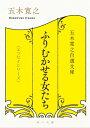 五木寛之自選文庫〈エッセイシリーズ〉 ふりむかせる女たち【電子書籍】[ 五木 寛之 ]