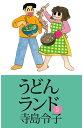 うどんランド5【電子書籍】[ 寺...