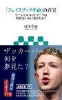 「フェイスブック革命」の真実 ソーシャルネットワークは世界をいかに変えたか?【電子書籍】[ 石川 幸憲 ]