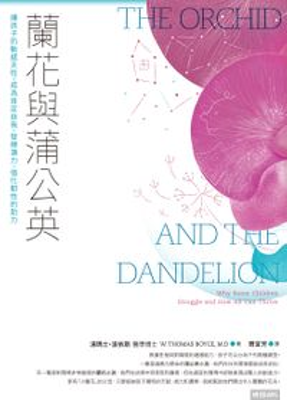 蘭花與蒲公英:讓孩子的敏感天性,成為肯定自我、發揮潛力、強化?性的助力The Orchid and the Dandelion:Why Some Children Struggle and How All Can Thrive【電子書籍】[ 湯瑪士.波依斯 ]