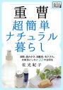 重曹 超簡単ナチュラル暮らし掃除、歯みがき、加齢臭、虫さされ、化粧落としなど22の活用法【電子書籍...