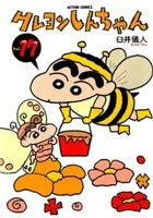 クレヨンしんちゃん 17巻