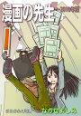 漫画の先生 〜2010【電子書籍...