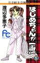 はじめちゃんが一番!(5)【電子書籍】[ 渡辺多恵子 ] - 楽天Kobo電子書籍ストア