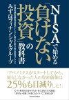 NISAで始める「負けない投資」の教科書【電子書籍】[ みずほフィナンシャルグループ ]