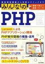 みんなのPHP 現場で役立つ最新ノウハウ!【電子書籍】[ 石田絢一(uzulla) ]