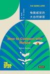 艾倫?狄波頓的人生學校:喚醒感官的大自然練習How to Connect with Nature (School of Life)【電子書籍】[ 特瑞斯坦?古力 Tristan Gooley ]