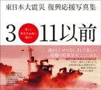 東日本大震災 復興応援写真集 3・11以前 美しい東北を永遠に残そう【電子書籍】[ 「3・11以前」写真集プロジェクト事務局 ]