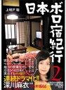 日本ボロ宿紀行2【電子書籍】[ 上明戸聡 ] - 楽天Kobo電子書籍ストア