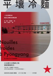 平壤冷?(改版):一位法國記者暗訪北韓的見聞紀實Nouilles froides ? Pyongyang【電子書籍】[ 尚ー路加.葛達廉(Jean-Luc Coatalem) ]