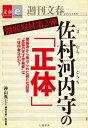 楽天Kobo電子書籍ストアで買える「徹底取材第2弾 佐村河内守の「正体」【文春e-Books】【電子書籍】[ 神山典士+『週刊文春』取材班 ]」の画像です。価格は100円になります。