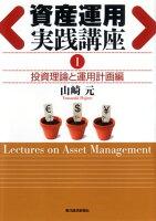 資産運用実践講座1投資理論と運用計画編