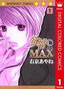 欲情(C)MAX カラー版 1【電子書籍】[ 右京あやね ]