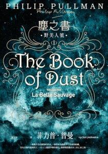 塵之書三部曲?:野美人號The Book of Dust: La Belle Sauvage【電子書籍】[ 菲力普.普曼(Philip Pullman) ]