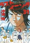 ラストイニング(31)【電子書籍】[ 神尾龍 ]
