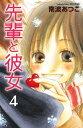 先輩と彼女 リマスター版4巻【電子書籍】[ 南波あつこ ]