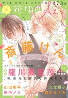 花ゆめAi Vol.5