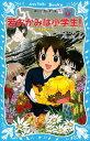 若おかみは小学生!(14) 花の湯温泉ストーリー【電子書籍】[ 令丈ヒロ子 ]
