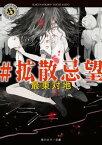 #拡散忌望【電子書籍】[ 最東 対地 ]