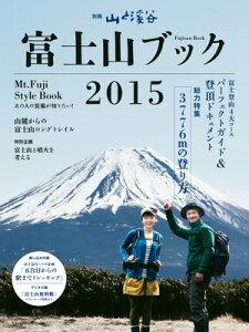 富士山ブック2015【電子書籍】[ 佐々木 亨 ]