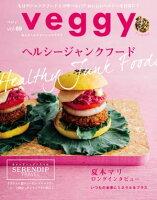 veggy (ベジィ) vol.69 2020年4月号