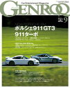 GENROQ 2013年9月号【...
