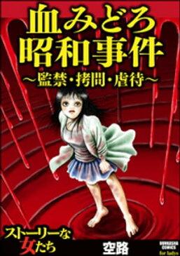 血みどろ昭和事件〜監禁・拷問・虐待〜【電子書籍】[ 空路 ]