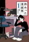 終わった漫画家(1)【電子書籍】[ 福満しげゆき ]