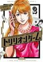 トリリオンゲーム(2)【電子書籍】[ 稲垣理一郎 ]