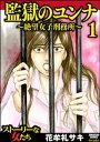 監獄のユンナ〜絶望女子刑務所〜 1【電子書籍】[ 花牟礼サキ ]