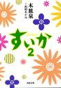 すいか 2【電子書籍】[ 木皿泉 ]