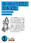 ヨーロッパ文化と日本文化【電子書籍】[ ルイス・フロイス ]