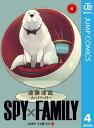 SPY×FAMILY 4【電子書籍】[ 遠藤達哉 ]