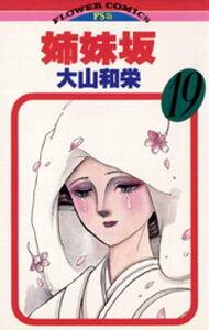 姉妹坂(19)【電子書籍】[ 大山和栄 ]