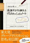 東大生が書いた 議論する力を鍛えるディスカッションノート「2ステージ、6ポジション」でつかむ「話し合い」の新発想!【電子書籍】[ 吉田雅裕 ]