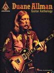 Duane Allman Guitar Anthology (Songbook)【電子書籍】[ Duane Allman ]